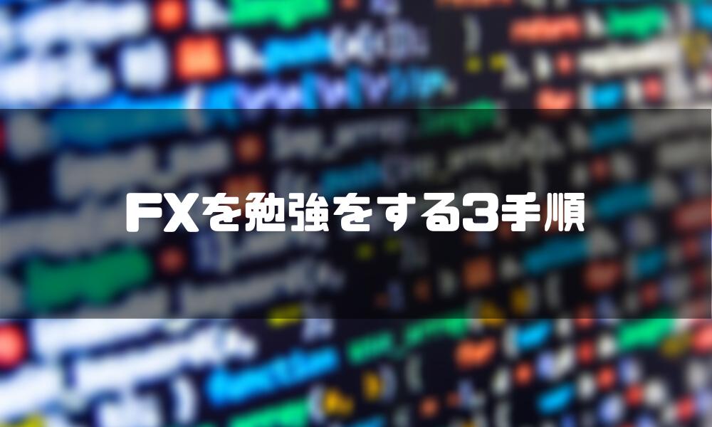 FX_勉強_手順