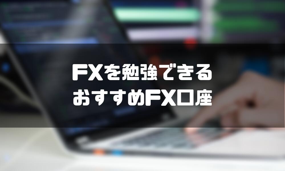 FX_勉強_口座
