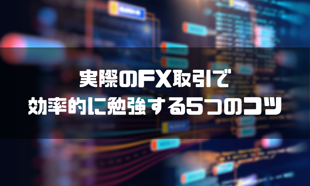 FX_勉強_コツ