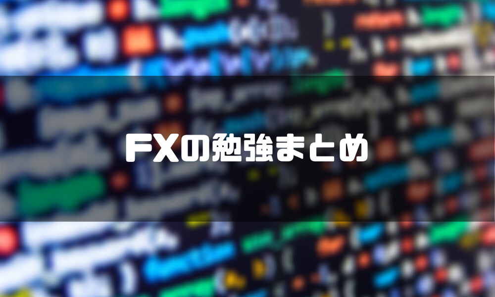 FX_勉強_まとめ