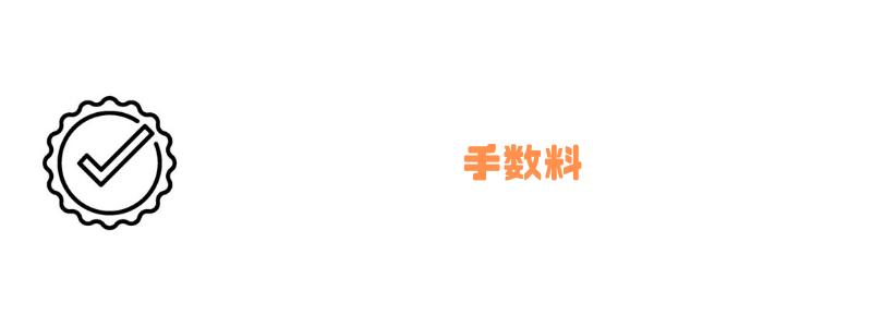 GMO_手数料
