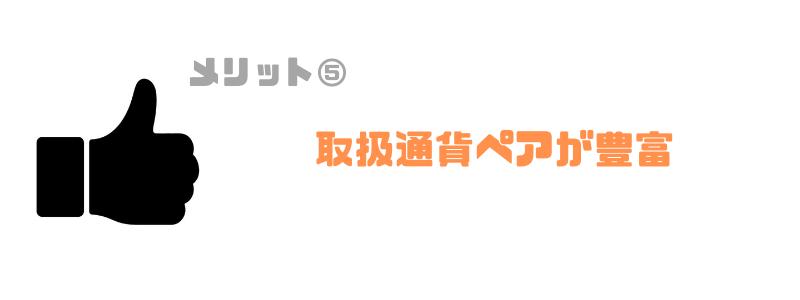 GMO_通貨ペア