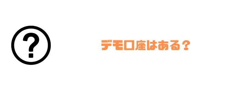 GMO_デモ口座