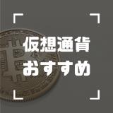 仮想通貨_おすすめ_サムネイル