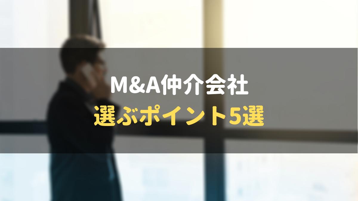 M&A仲介会社を選ぶ時の比較ポイント5選