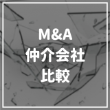 M&A_仲介会社_比較
