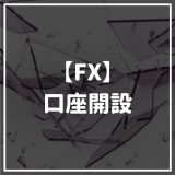 FX口座開設_サムネイル