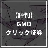 GMOFX_サムネイル
