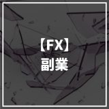 FX副業_サムネイル
