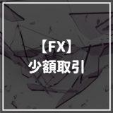 FX少額_サムネイル