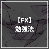 FX勉強法_サムネイル