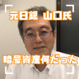 元日銀 山口省蔵氏に聞く「ビットコイン・暗号資産とは一体何だったのか」