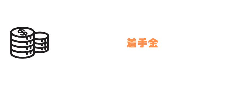 調剤薬局_M&A_手数料_着手金
