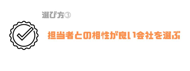 調剤薬局_M&A_手数料_選ぶ