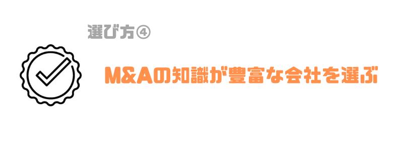 調剤薬局_M&A_手数料_知識