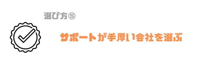調剤薬局_M&A_手数料_サポート