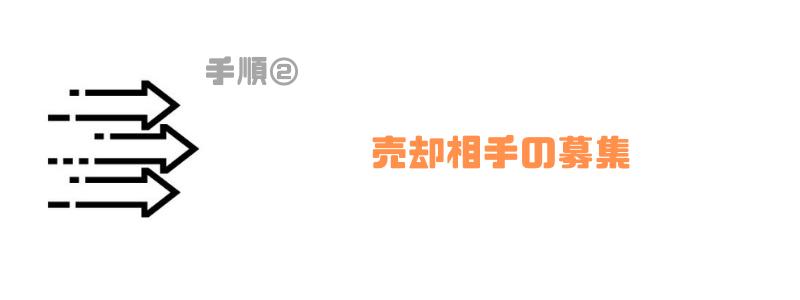 調剤薬局_M&A_手数料_募集