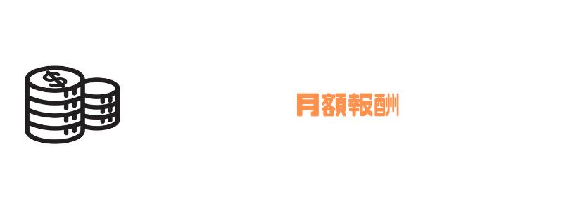調剤薬局_M&A_手数料_月額報酬
