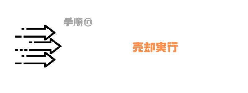 調剤薬局_M&A_手数料_売却実行