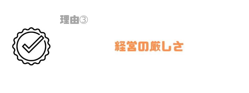 調剤薬局_M&A_手数料_経営