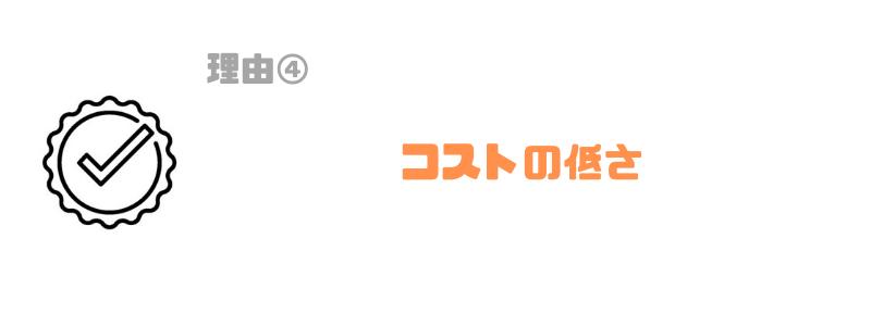 調剤薬局_M&A_手数料_コスト