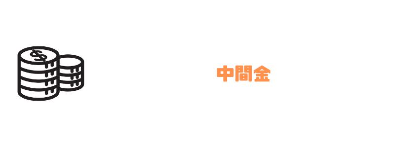 調剤薬局_M&A_手数料_中間金