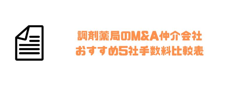 調剤薬局_M&A_手数料_比較表