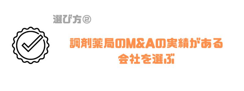 調剤薬局_M&A_手数料_実績