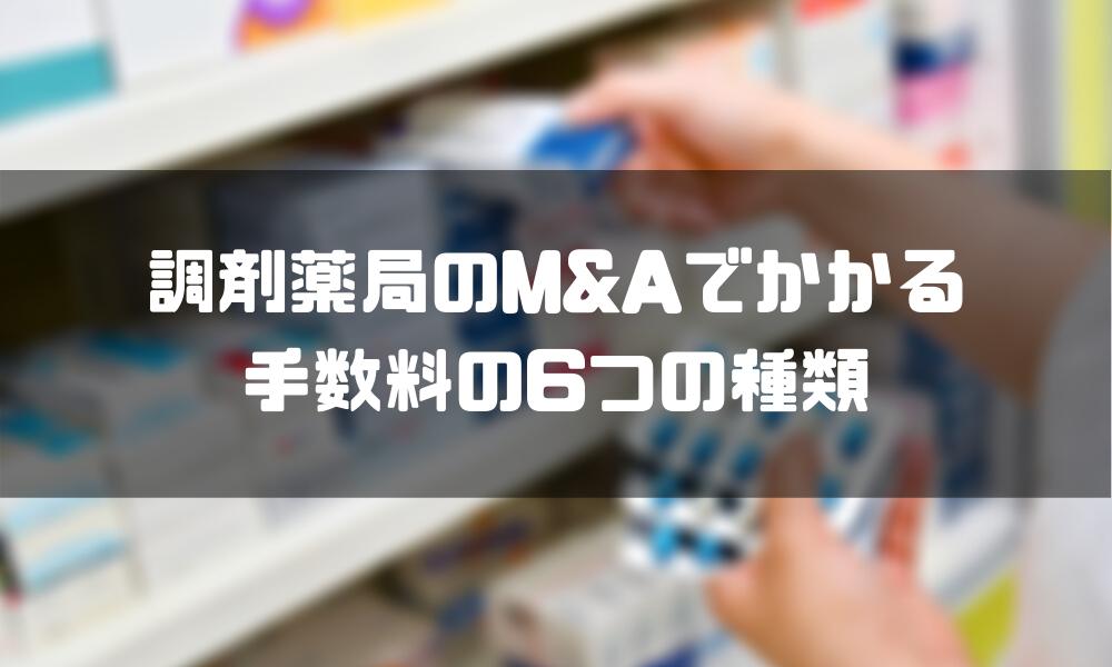 調剤薬局_M&A_手数料_種類