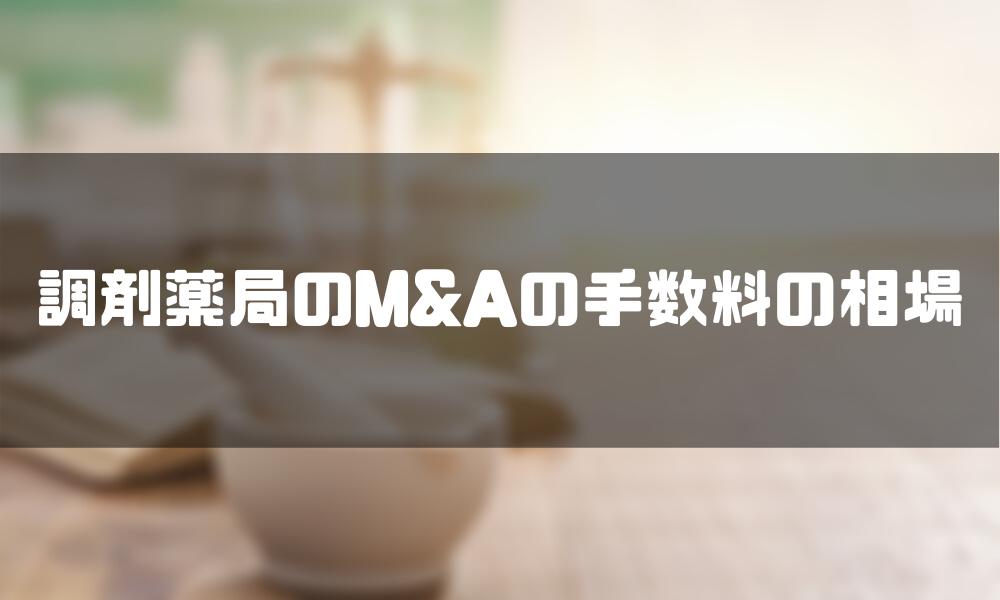 調剤薬局_M&A_手数料_相場