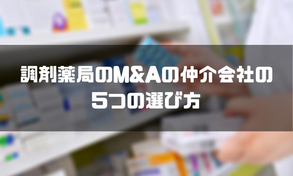 調剤薬局_M&A_手数料_選び方