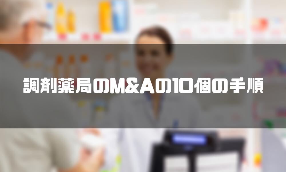 調剤薬局_M&A_手数料_手順