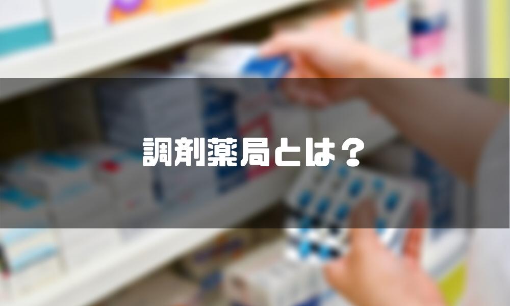 調剤薬局_M&A_手数料_調剤薬局