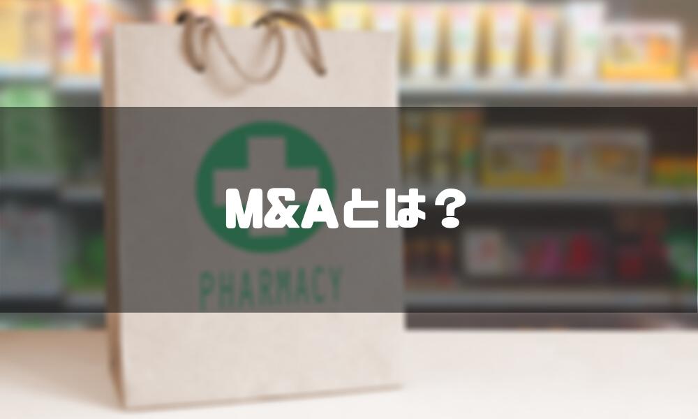 調剤薬局_M&A_手数料_MA