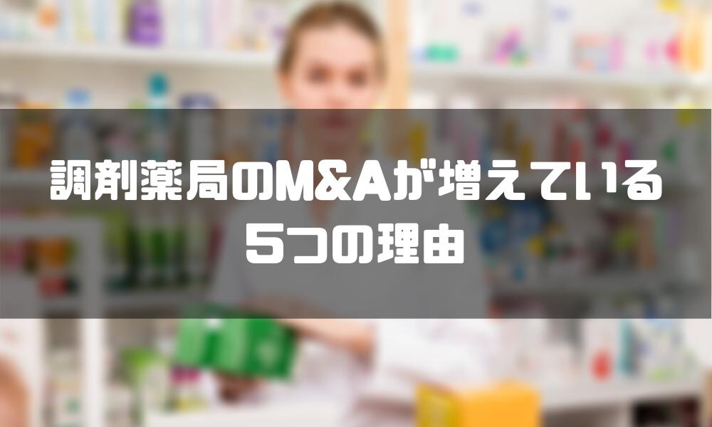 調剤薬局_M&A_手数料_理由