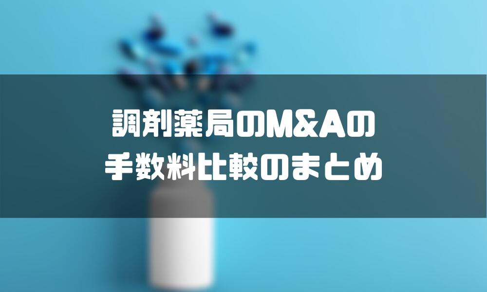 調剤薬局_M&A_手数料_まとめ