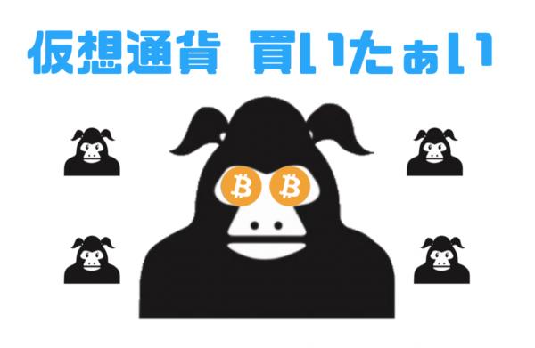 仮想通貨_始め方