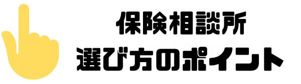 保険相談所_選び方_ポイント