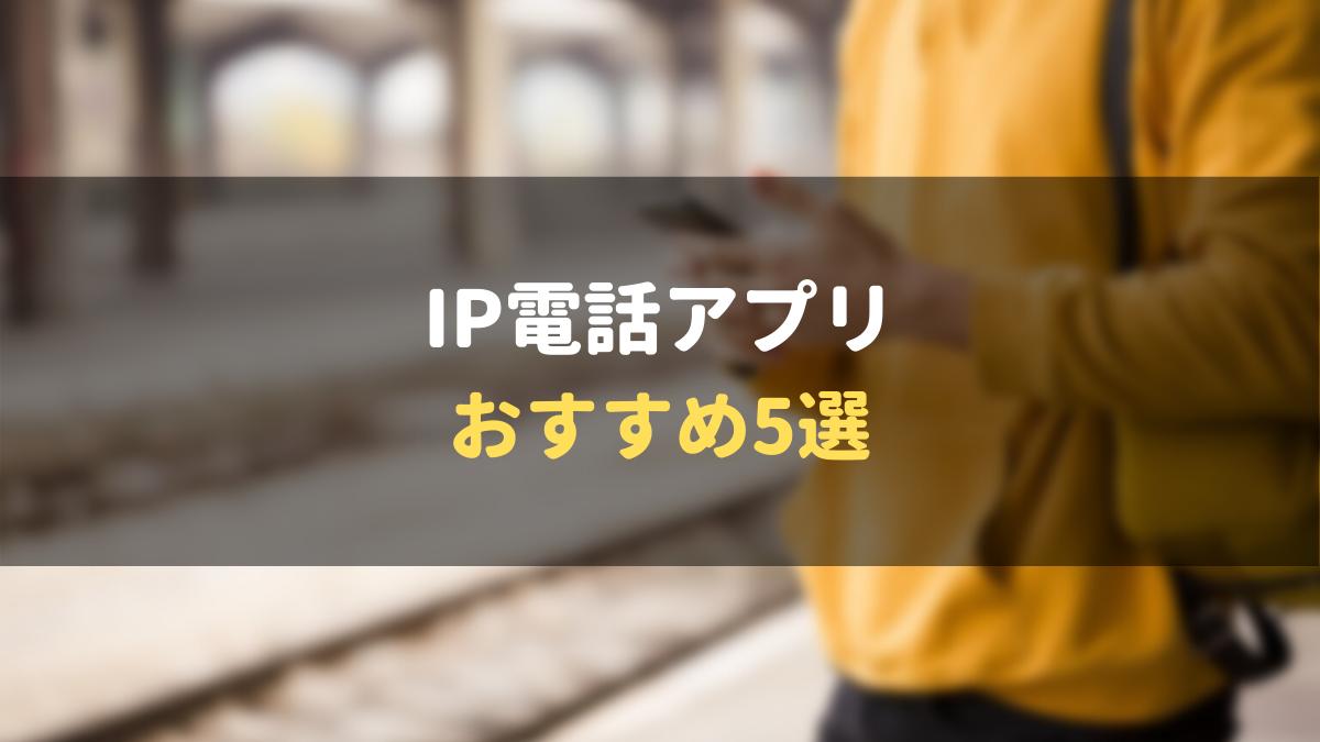 おすすめのIP電話アプリ5選を比較!
