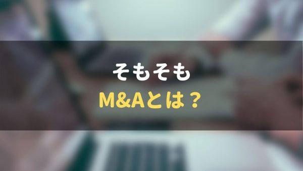 M&A_注意点_そもそもM&Aとは