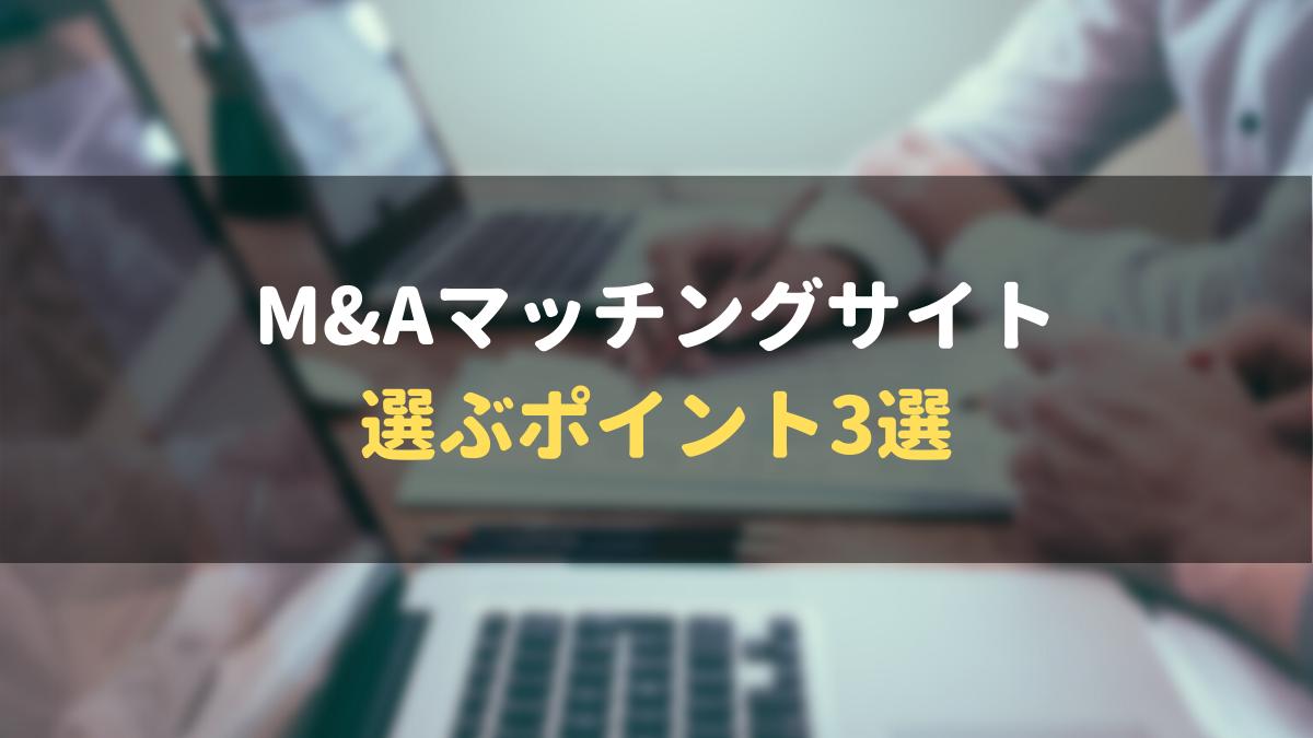 M&Aマッチングサイトを選ぶポイント3選