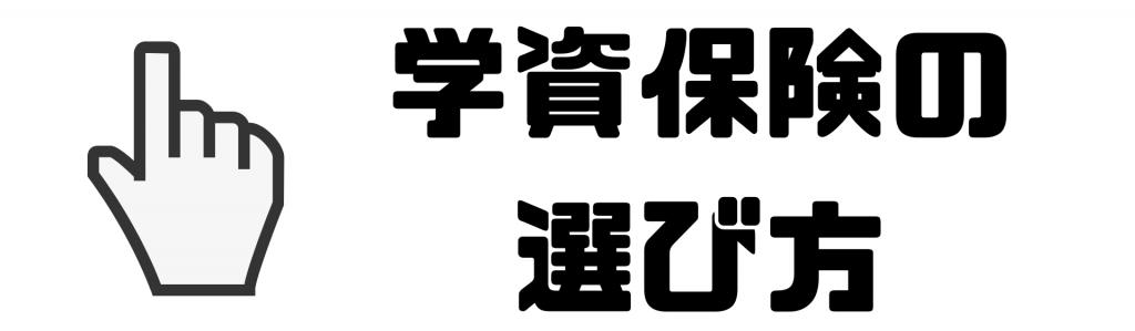 学資保険_選び方