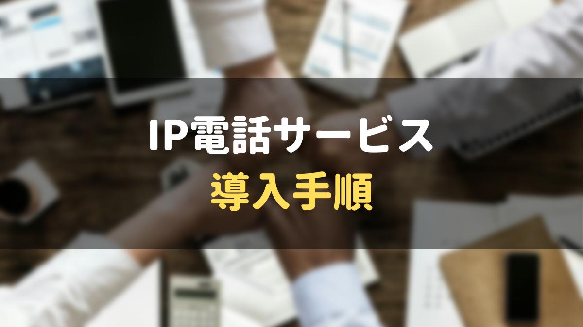 IP電話サービスの導入手順
