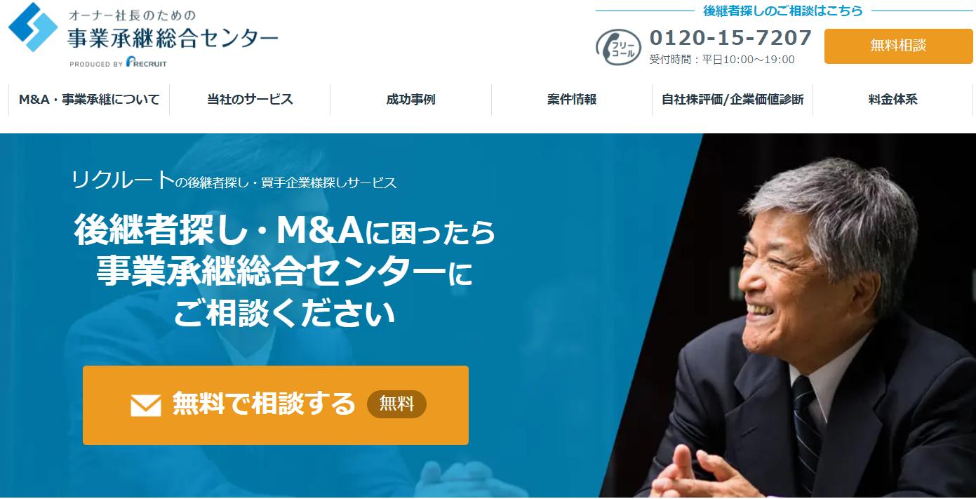 M&A マッチングサイト 比較 事業継承総合センター