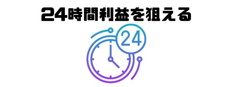 FX自動売買_24時間利益を狙える