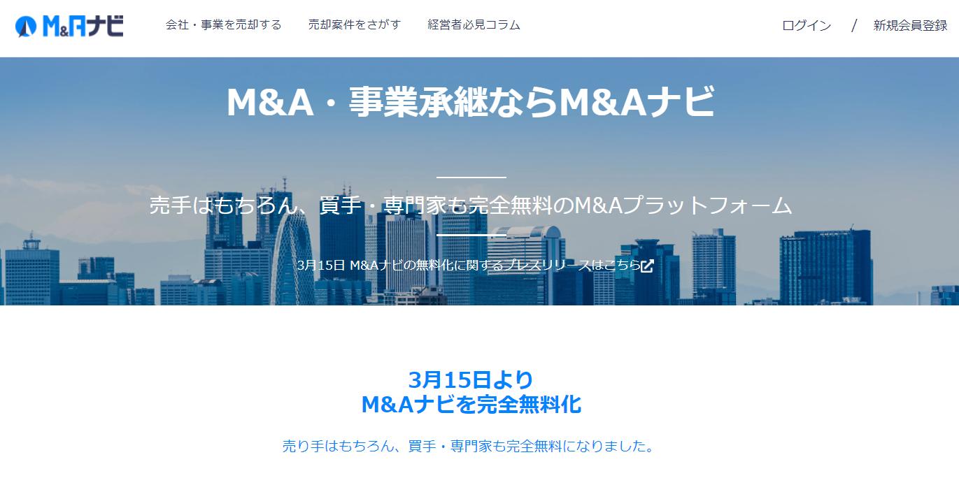 M&A マッチングサイト 比較 M&Aナビ