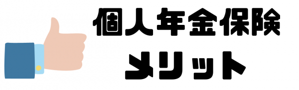 個人年金保険_選び方