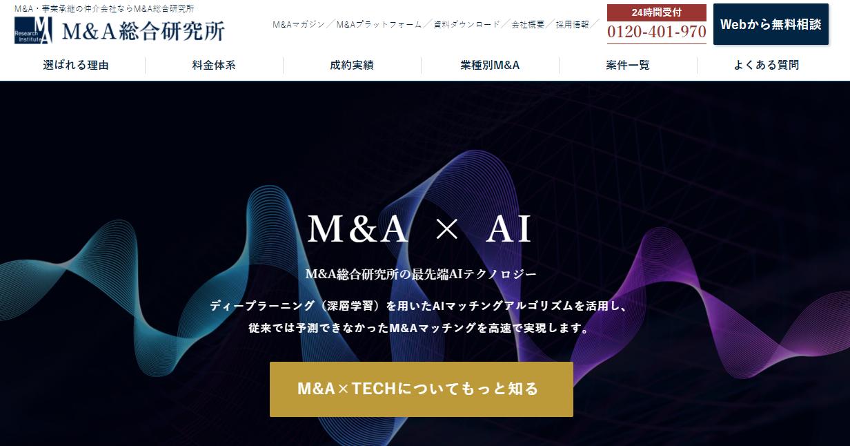 M&A マッチングサイト 比較 M&A総合研究所