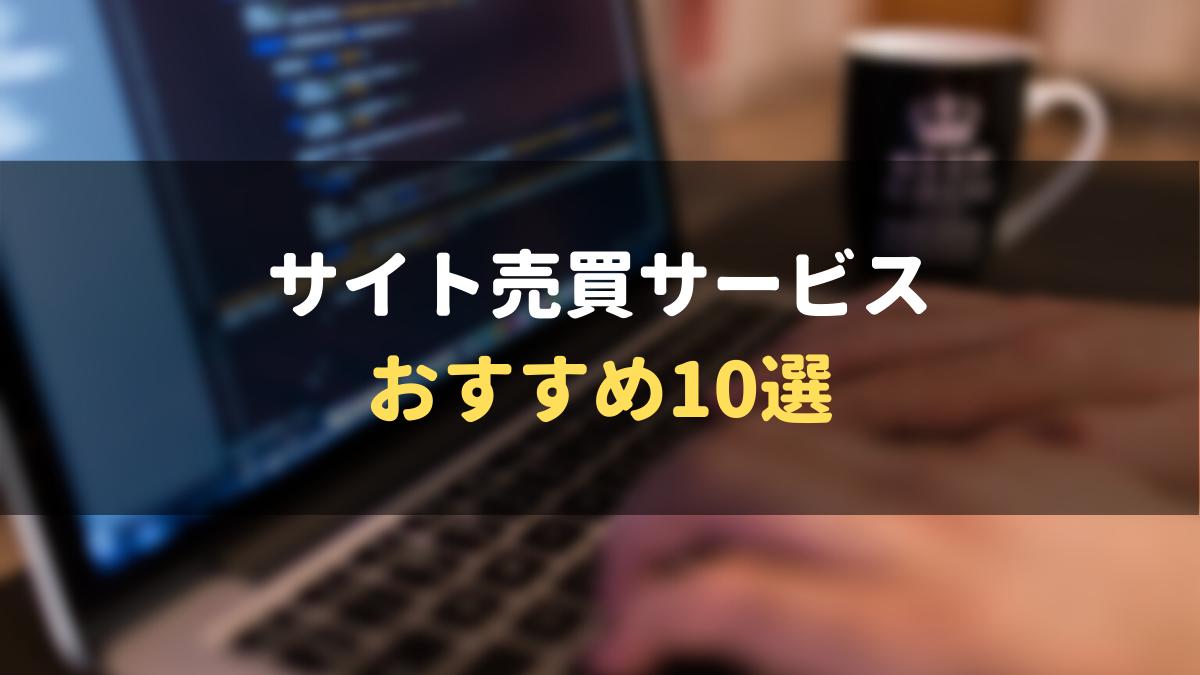 【厳選】おすすめのサイト売買サービス10選!