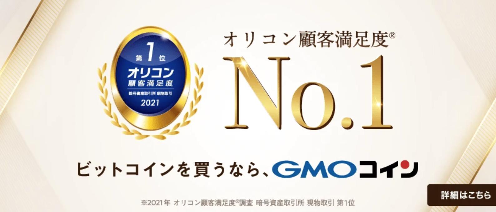 ビットコイン_GMO